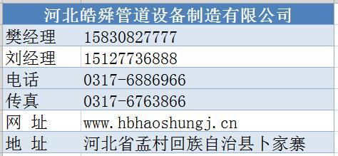河北皓舜管道设备制造有限公司